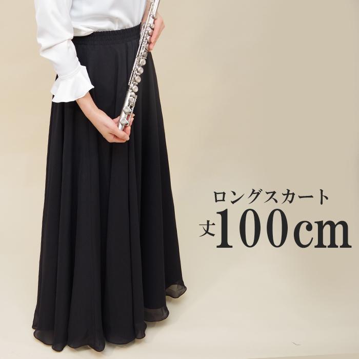 オーケストラ、コンチェルトにお勧めの黒(ブラック)のロングスカート【100cm丈】