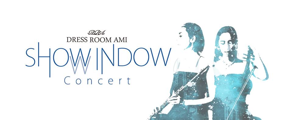 ドレスルームアミ・ショーウィンドコンサート第一弾開催決定
