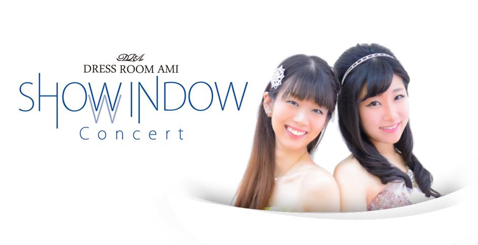 第2回目のショウウィンドコンサート開催!