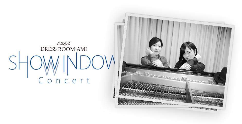 8月25日(金)開催のショウウィンドウコンサート♪