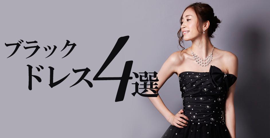 ステージを格式高く演出する黒の演奏会ドレス4選