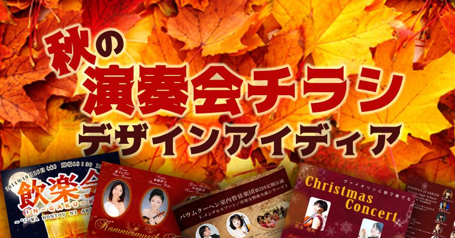 秋の演奏会チラシのデザインアイディア