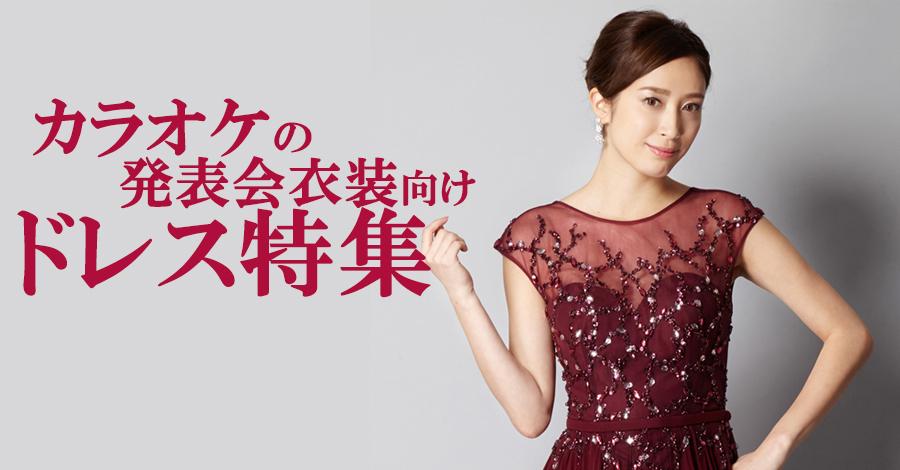 カラオケの発表会衣装向けドレス特集