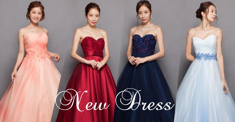 新作ドレスが4種類追加されました