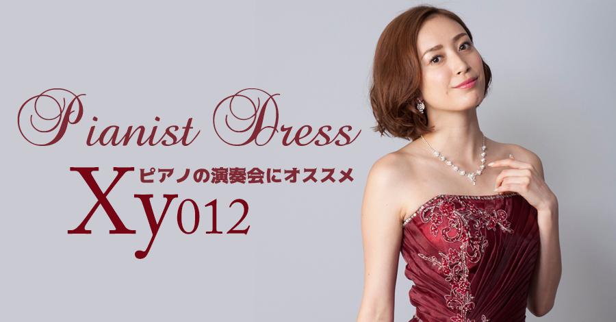 ピアノの演奏会にオススメなドレス xy012シリーズ