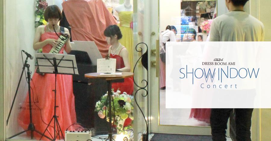 住谷希&小山瑞貴によるショーウィンドコンサートが開催されました