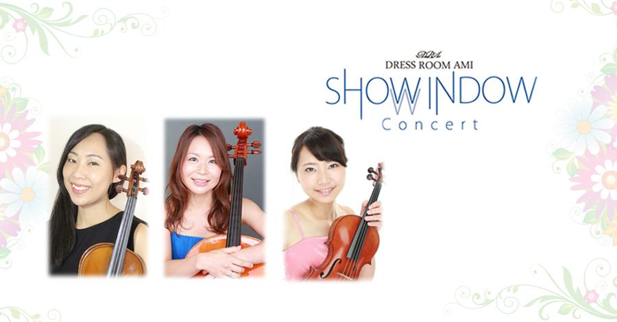 チェロ&ヴァイオリン2人のショウウィンドウコンサート