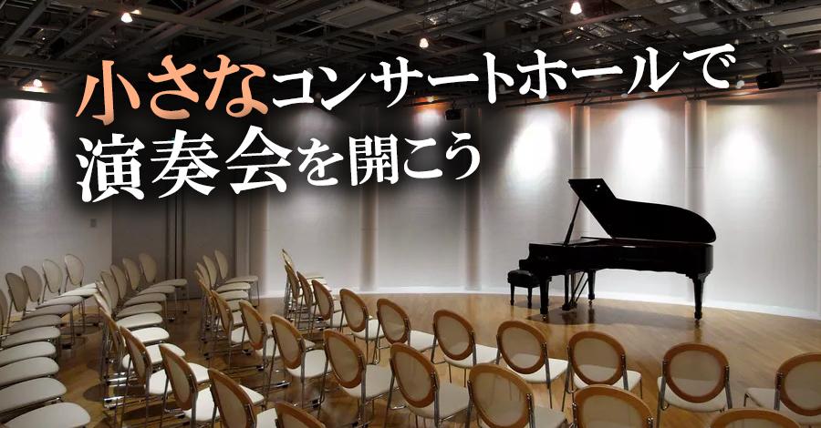 小さなコンサートホールで演奏会を開こう