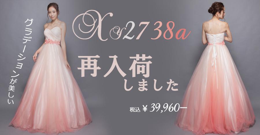 Xy2738a グラデーションドレス再入荷のお知らせ