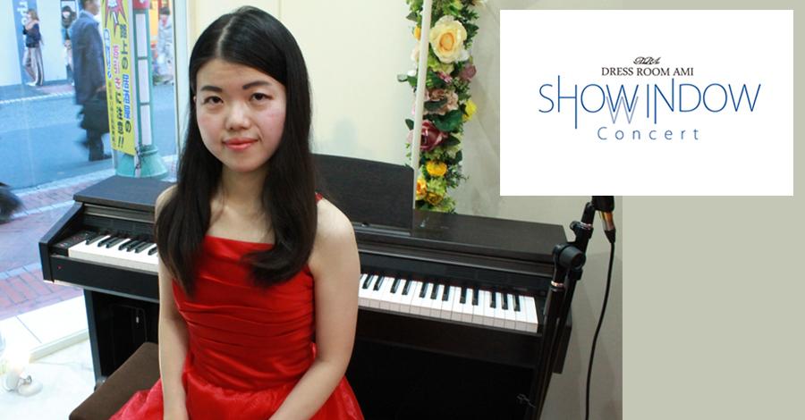 ドレスルームアミ ピアノソロショウウィンドウコンサート