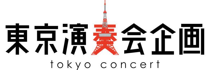 東京演奏会企画