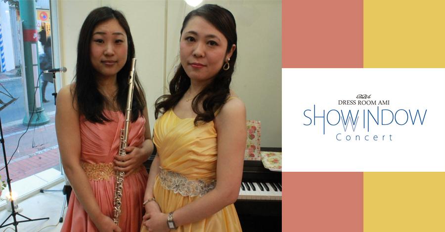 ピアノ&フルートのショウウィンドウコンサート開催