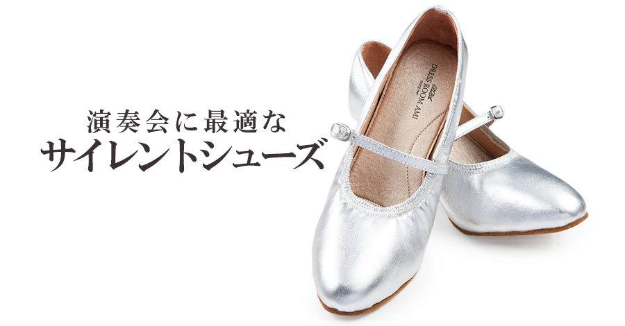 演奏会用の靴に最適なサイレントシューズ
