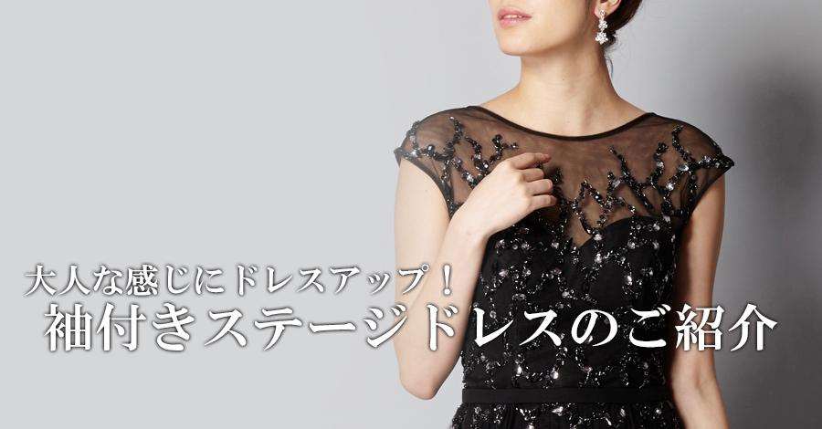 大人な感じにドレスアップ!袖付きステージドレスのご紹介