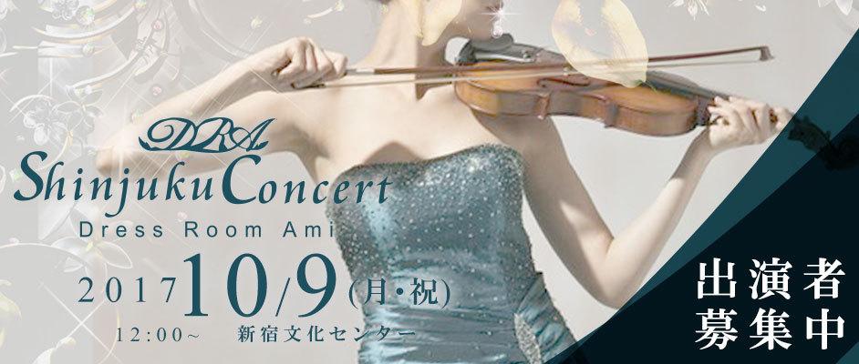 ドレスルームアミ・新宿コンサート