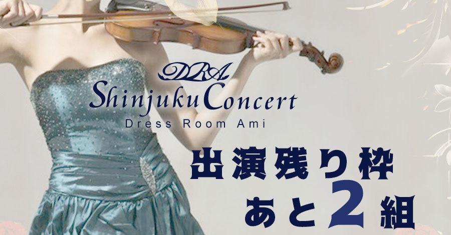 ドレスルームアミ新宿コンサート残り2組