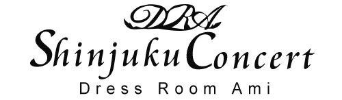 ドレスルームアミ新宿コンサート