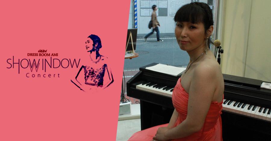 手作りステージのピアノソロショウウィンドウコンサート