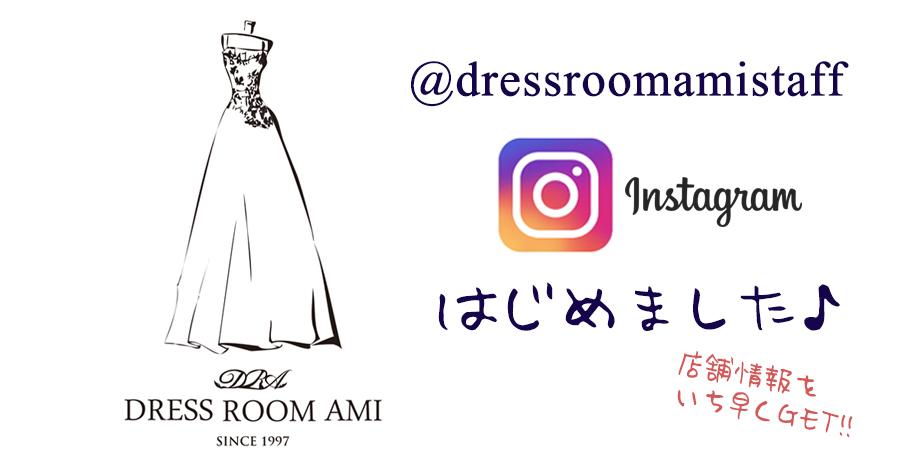 dressroomami 店舗情報がすぐゲットできるインスタグラム始めました♪