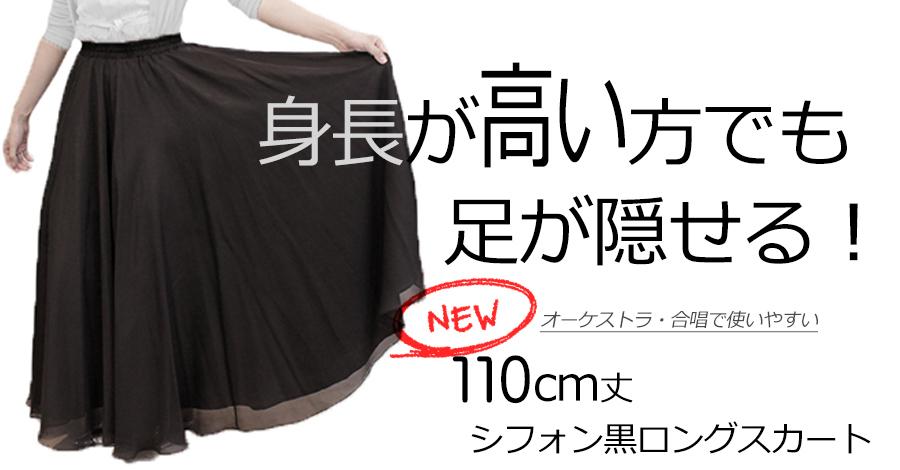 ~身長が高い方へ~この黒ロングスカートなら足首も隠れます!