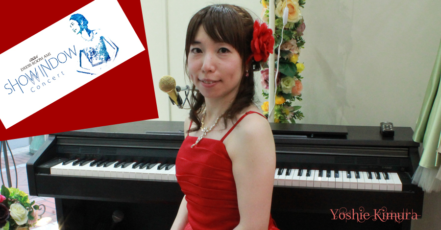ピアノ弾き語りショウウィンドウコンサート♪