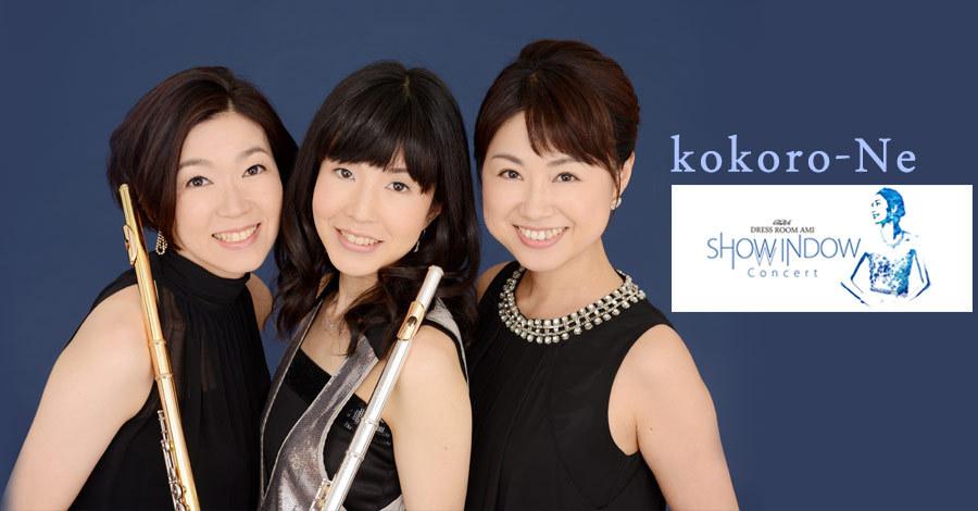 kokoro-Neによるショウウィンドウコンサート