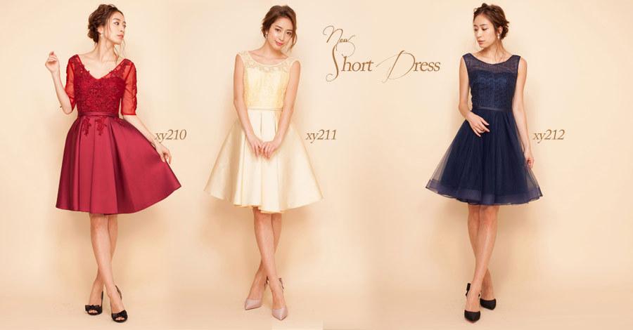 新作ショートドレス3種!ラインナップ
