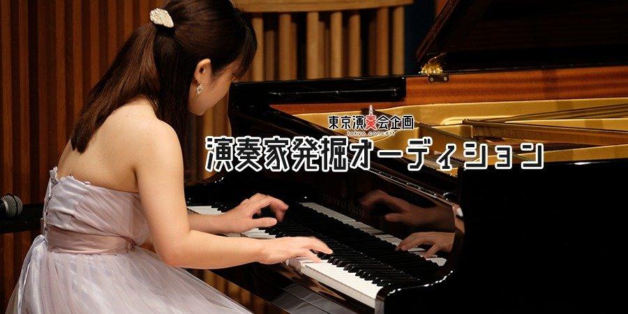 クラシックオーディション参加者募集中