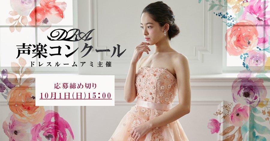 ドレスルームアミ主催声楽コンクールの応募締め切り10月1日(日)です!