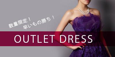 アウトレットドレス
