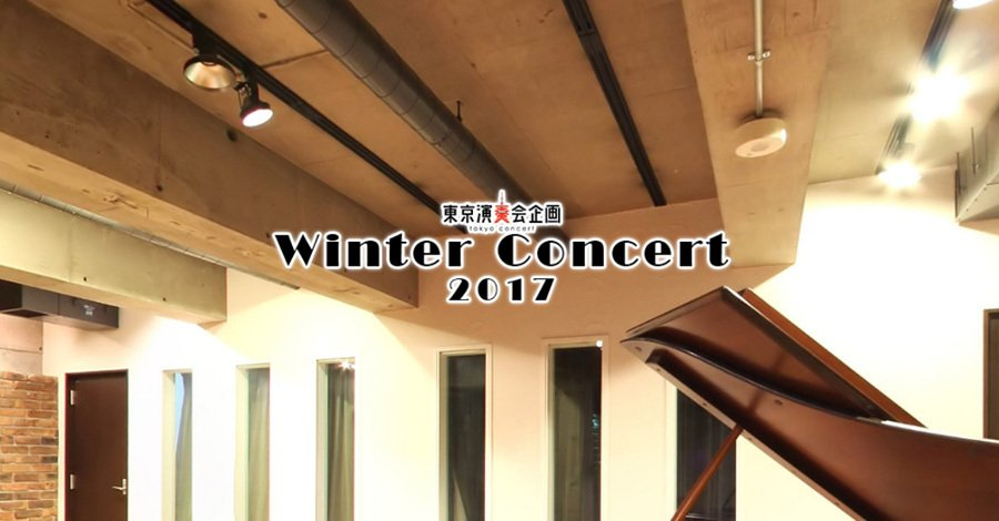 東京演奏会企画ウィンターコンサートに出演しよう!