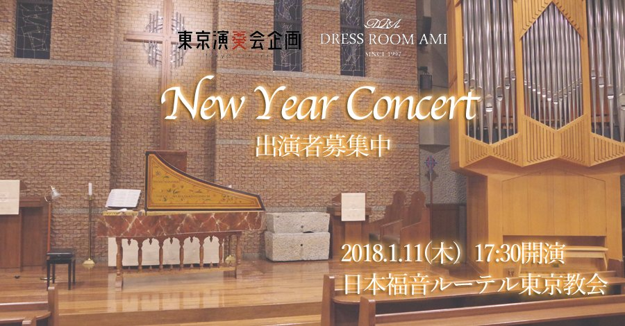 New Year Concert 出演者募集中です!