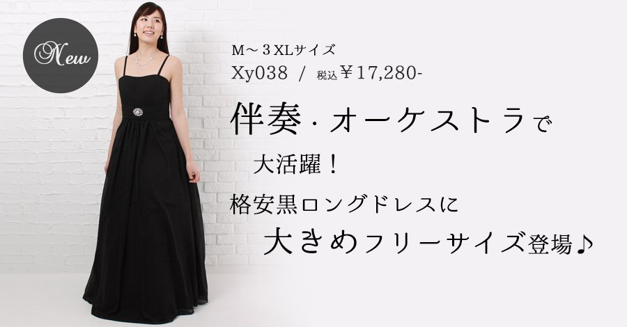 格安黒ロングドレスに大きいフリーサイズが新登場♪