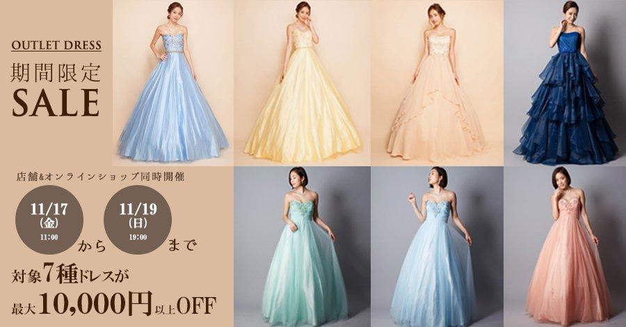 期間限定&早い者勝ち!対象7種ドレスが全て10000円以上OFF!