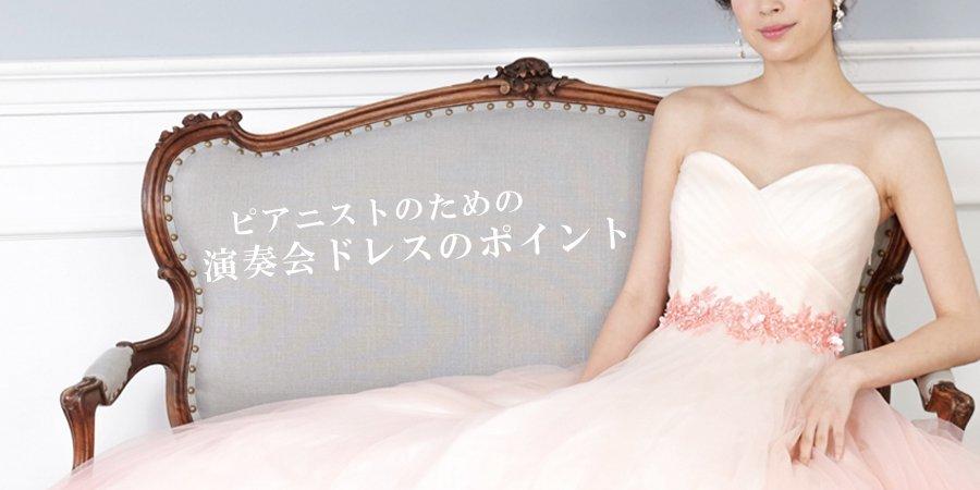 ピアニストのための演奏会ドレスのポイント