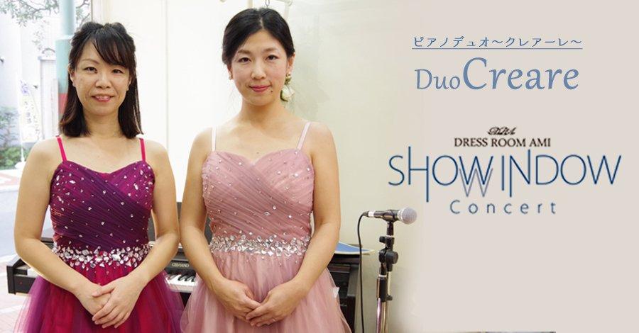 ピアノデュオCreareによるショーウィンドウコンサート