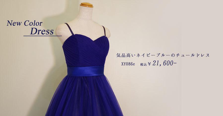 ネイビーの新色登場!シンプルで使いやすいチュールボリュームドレス