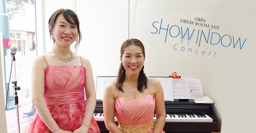 ピアノとソプラノによるショーウィンドウコンサート