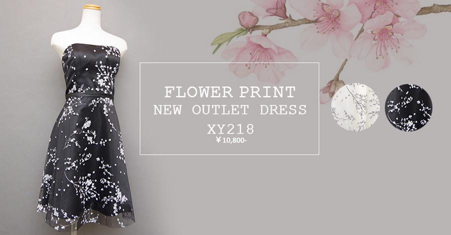 春にピッタリのドレスがアウトレット価格で登場