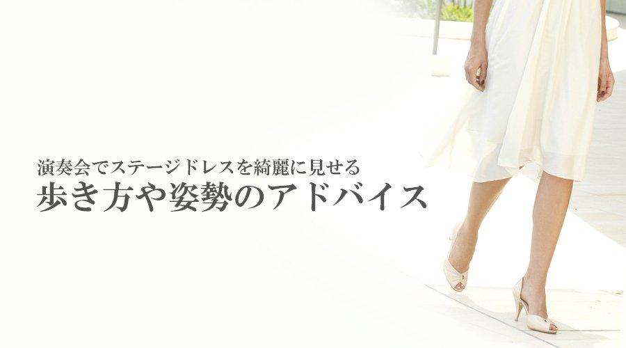 演奏会でステージドレスを綺麗に見せる歩き方や姿勢のアドバイス