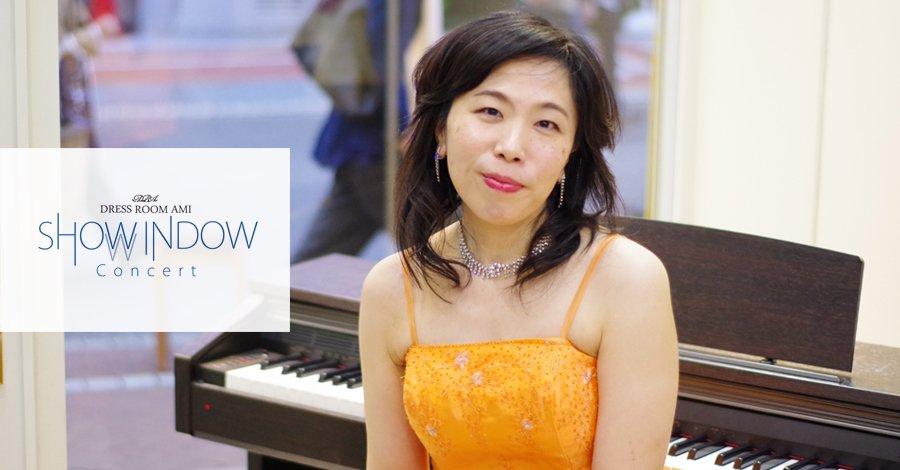 今村和佳奈様による春のショーウィンドコンサート