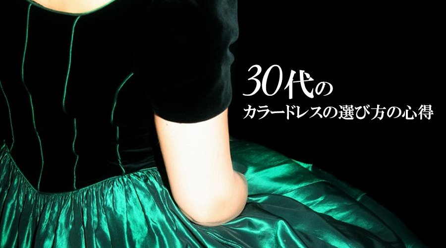 30代のカラードレスの選び方の心得