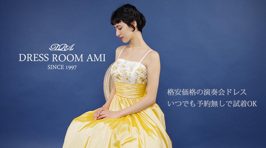 格安演奏会ドレスのドレスルームアミ