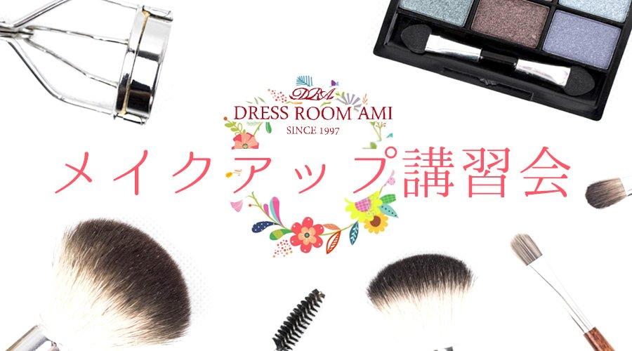 ドレスルームアミ演奏会メイクアップ教室開催のお知らせ