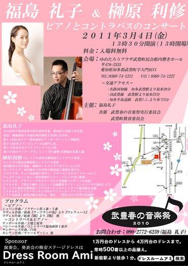 ピンク色、桜の舞う3月ピアノとコントラバスのコンサートチラシ