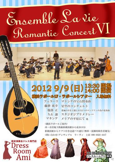 弦楽器の軽やかな音色アンサンブル ラ・ヴィ コンサートチラシ
