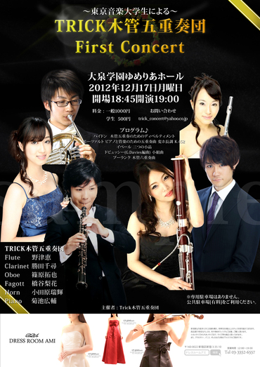 クリスマスシーズンに大泉学園での東京音楽大学生による演奏会