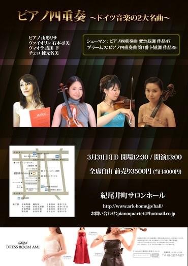 紀尾井町で開催のコンサート大人の魅力満載のしっとりなチラシ