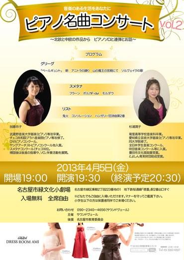 4月の桜の季節に名古屋市で開催予定のデュオコンサートのチラシ