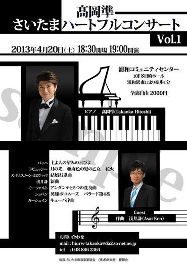 埼玉コミュニティーセンターで男性二人で構成された男気演奏会